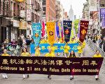 法轮大法是上乘佛家修炼大法,1992年自中国大陆传出,现已洪传世界一百多个国家。古今中外所有的预言都指向了历史的这一刻——法轮大法洪传于世。而在民间,也有不少有关法轮大法洪传的预言。图为 2013年5月18日纽约曼哈顿,来自世界各地的法轮功学员举行庆祝法轮大法弘传21周年大游行。(爱德华/大纪元)