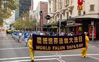 法轮大法洪传22周年 悉尼举行盛大游行庆祝