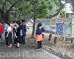 中國遊客一接近蓮池塘景點,沿路都可以看到一幅幅的真相展版。(楊秋蓮/大紀元)