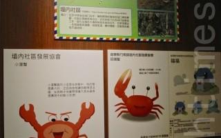竹南塭内社区以湿地螃蟹为主题的社区吉祥物。(许享富 /大纪元)