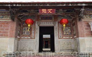 """列台湾10大名居之首台中""""摘星山庄"""",历经7年的漫长修复之路,日前已正式开放。(苏玉芬/大纪元)"""