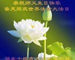 既是普天同庆,做为法轮功学员人数最多的国家,怎能少了中国的参与。 (大纪元)