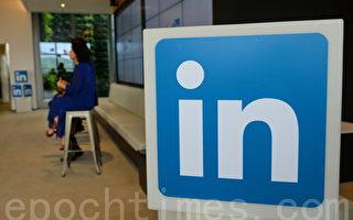 美国职业社交网络LinkedIn(领英)14日在香港设立办公室,该服务目前的全球用户数已超过3亿,近来表示将扩大其中文网站。(宋祥龙/大纪元)