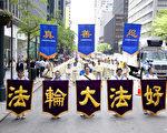 5月14日,四千名来自全球的部分法轮功学员在纽约曼哈顿中城联合国附近游行,敦促联合国制止中共行恶。(季媛/大纪元)