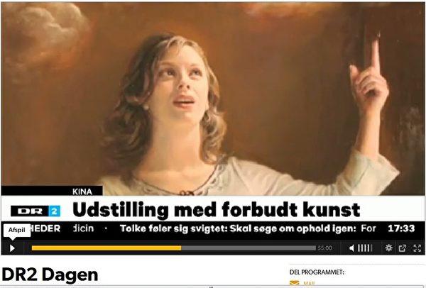 """丹麦国家电视台(DR)播出了一个有关法轮功及真善忍美展的专访节目,这个电视专访节目是为了介绍从次日开始,在丹麦首都哥本哈根的Øksnehallen所举行的为期三天的北欧最大艺术展。其中最引人注目的,是以反映法轮功修炼者的精神生活,及其和平反抗中共迫害为主题的""""真善忍国际美展""""。"""