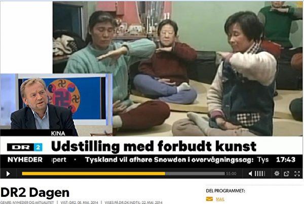 """丹麦国家电视台(DR)播出了一个有关法轮功及真善忍美展的专访节目,题目是""""被禁艺术家们的展览""""(Udstilling med forbudt kunst) 。整个节目长达十多分钟,在节目中播放了许多法轮功的历史镜头,特别是1999年4月25日,上万法轮功学员在中南海附近的府佑街的中央上访局的上访场面。"""