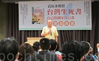 中國流亡作家袁紅冰出版新書《台灣生死書:自己的國家自己救》,他在新書發表會表示,自由臺灣面臨前所未有的國家大危機。(鍾元/大紀元)