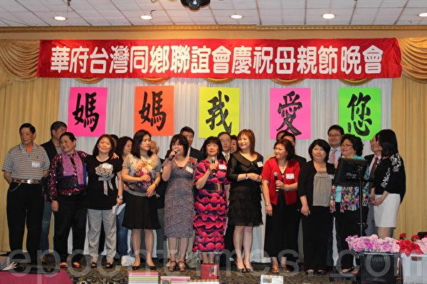 華府台聯會慶祝母親節聯歡, 合唱「母親您真偉大「(攝影: 何伊/大紀元)