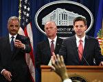 美國司法部日前宣布越洋起訴五名中共軍官涉嫌入侵美國公司竊取商業機密。圖為美國司法部長霍爾德(左一)19日就中共軍方的網絡入侵行為,召開新聞發布會。(Alex Wong/Getty Images)