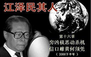 """《江泽民其人》:前""""610""""官员曝黑幕"""