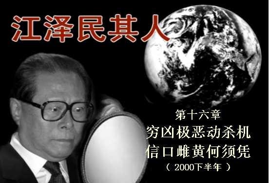 華萊士申請採訪等十多年 尖銳提問讓江澤民大出洋相