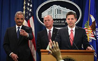 圖:美國司法部長霍爾德(左一)19日在新聞發布會上,就刑事指控中共軍方的網絡入侵行為,回答記者提問。(Alex Wong/Getty Images)