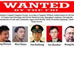 美國司法部5月19日宣佈起訴五名中共軍隊成員並指控他們入侵美國公司的網絡以獲取技術、商業談判和貿易紛爭的信息。(FBI/HANDOUT/AFP)