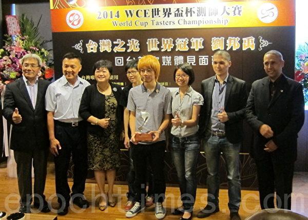 臺灣青年劉邦禹(右四)在澳洲墨爾本舉辦的2014世界盃咖啡杯測師大賽(World Cup Tasters)獲得冠軍,23日舉行回臺媒體見面會。(鍾元/大紀元)