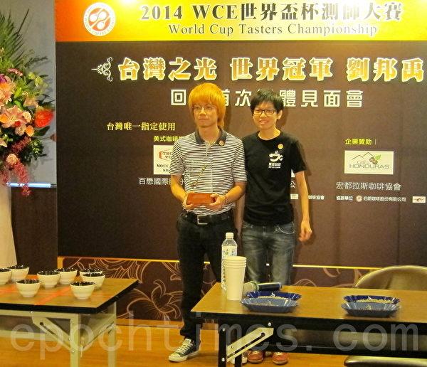 臺灣青年劉邦禹(左)在澳洲墨爾本舉辦的2014世界盃咖啡杯測師大賽(World Cup Tasters)獲得冠軍,23日舉行回臺媒體見面會與教練王詩如(右)合影。(鍾元/大紀元)