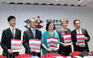 关系香港商业运作及市民民生问题的《竞争条例草案》通过近两年后,竞争事务委员会(竞委会)5月26日开始就草案涉及的制订竞争法的各项指引咨询业界及公众。(蔡雯文/大纪元)