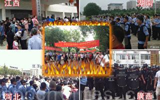 徵地污染惹民怨爆發 4省政府門前示威