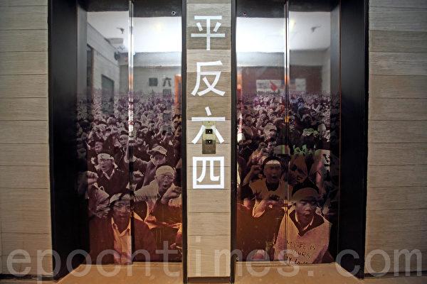 """香港""""六.四""""纪念馆。(潘在殊/大纪元)"""
