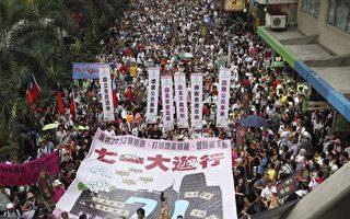 無懼恐嚇 香港或迎來規模最大七一遊行