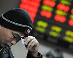 国际三大指数公司之一的MSCI(摩根士丹利国际资本指数)11日宣布,决定暂不将大陆A股纳入其新兴市场指数,令近期被中共热炒的A股纳入国际主流指数计划碰壁。(MARK RALSTON/AFP/Getty Images)