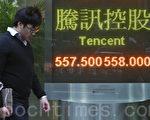 騰訊被黨媒罕有地一連兩天、連發兩文狠批指其手機遊戲《王者榮耀》「不斷在釋放負能量」後,股價插水式急跌,市值單日蒸發1,099億元。(余鋼/大紀元)