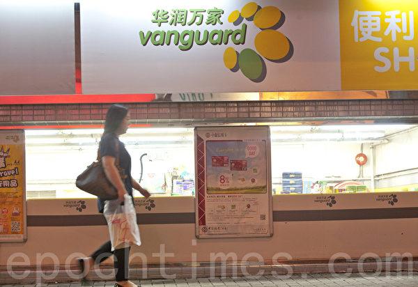 华润系内18企业高层或陆续落马,图为华润万家便利超市。(余钢/大纪元)
