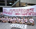香港支聯會6月1日舉行六四25周年大遊行,在天文台發出酷熱天氣的警告下,仍有3千人參加遊行,是5年來最多人上街的一次六四愛國民主大遊行,許多大陸遊客被遊行隊伍的氣勢感動和震憾,有學生模仿當年天安門廣場的學運絕食。(潘在殊/大紀元)