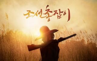 《朝鲜神枪手》公开海报  神秘面纱微揭