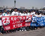 6月3日,中國民主黨、中國社會民主黨、訪民、維權人士以及藝術家等兩百多名紐約各界人士,在紐約中領館前舉行集會,紀念「六四」屠城25週年,抗議中共暴政。(戴兵/大紀元)