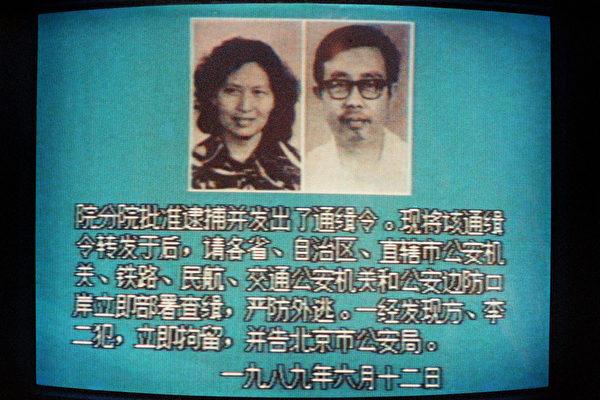 中共當局1989年在電視上對方勵之夫婦發出通緝令。 (法新社)