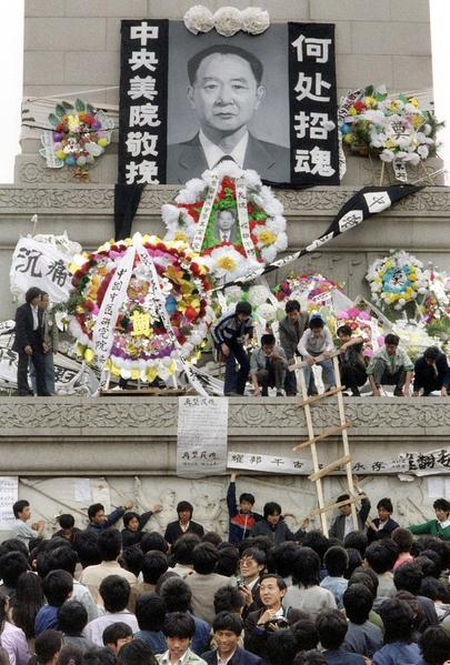 1989年4月19日,北京,民众以悼词、挽联、标语纪念胡耀邦。(AFP)