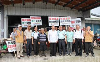台联与农民站在一块儿,表达反自经区的立场。(谢月琴/大纪元)