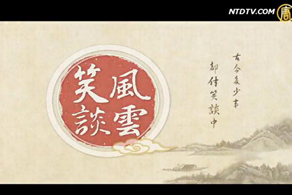 【工商报导】新唐人《笑谈风云》 为认识历史洞开新窗