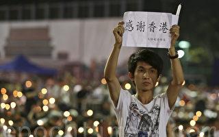 """无惧中共涌港悼""""六·四""""  大陆人感谢香港人"""