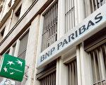 法国巴黎银行(BNP Paribas)因涉嫌违反制裁规定正面临美国严厉的惩罚。( AFP PHOTO / ERIC PIERMONT)