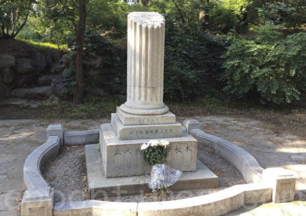 圖說:6月3日,北京清華大學一座民國時期的紀念斷碑前,「那是我們俗定紀念六四的地方,我看到那裡靜靜地放著一束白色的菊花!」(周鋒鎖提供)