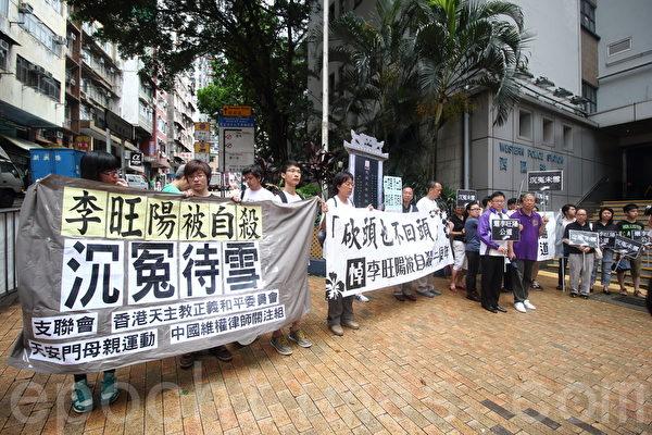 图说: 香港支联会及公民党约20人由西区警署游行到中联办,抗议李旺阳被自杀。(蔡雯文/大纪元)