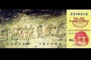 貴州「藏字石」風景區門票。(大紀元資料圖片)