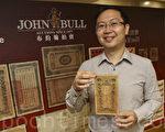 布约翰(John Bull)邮票拍卖将于6月14至16日于怡东酒店举行拍卖会,届时将有一批清代江西官银钱总号纸币、以及中国银行的罕见港币、中国及香港邮品,合共逾3200项精品。(余钢/大纪元)