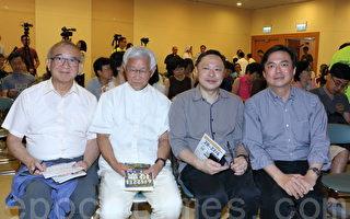 陳日君樞機(左二)出席「622全民投票」研討會,呼籲市民積極投票。(蔡雯文/大紀元)