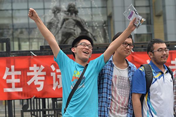 北京男生振臂欢呼高考结束。(AFP)