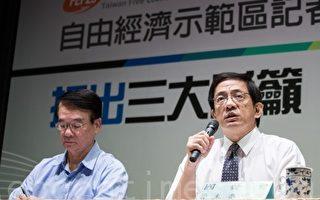国发会主委管中闵(右)10日与相关部会官员召开记者会,回应外界对自由经济示范区的质疑。(陈柏州/大纪元)