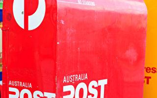 澳洲郵政證實明年裁員900人 快遞歸StarTrack