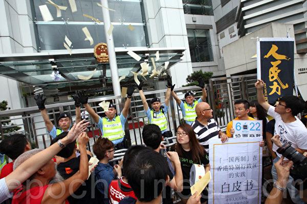 中共政治局常委刘云山把持的国务院新闻办6月10日发表的《一国两制在香港实践》白皮书,引发香港民间的强烈愤怒。多个政团6月11日到中联办抗议,批评中共违反《中英联合声明》中的国际承诺,破坏一国两制。(潘在殊/大纪元)