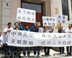 王丹和一些湾区民运人士到中领馆要求释放近期因纪念六四被捕的人士。(李霖昭/大纪元)