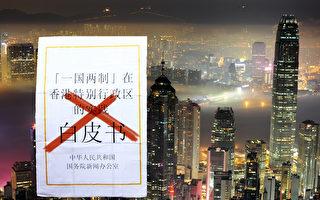 香港白皮书背后的中南海政治决斗