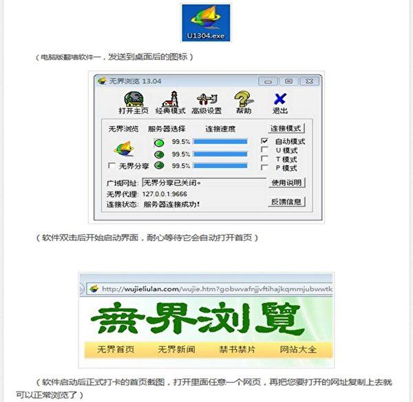 4月19日,大陆劳工互助网发表文章,提供翻墙软件无界浏览的电脑版和手机版下载,并详细介绍了翻墙软件无界浏览的使用说明。(网络截图)