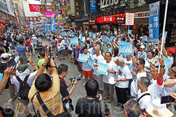 """在北京封杀公民提名、白皮书重新诠释一国两制的形势下,30多个香港民间团体及政党携手发起""""毅行争普选""""活动,以步行走遍香港九龙新界各区,用汗水和毅力感召市民勇于挺身而出争取真普选,在6月20至22日的公投为自己的未来投下一票。(潘在殊/大纪元)"""