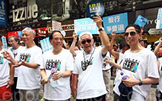 82歲的陳日君樞機(右二)、76歲的民主黨創黨主席李柱銘(右一)及70歲的和平佔中發起人朱耀明(右四),參與一連7日的毅行爭普選活動。(潘在殊/大紀元)