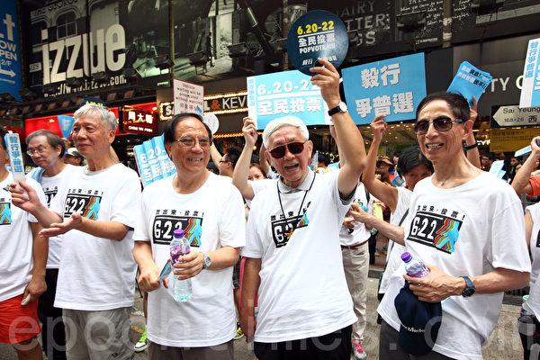 82岁的陈日君枢机(右二)、76岁的民主党创党主席李柱铭(右一)及70岁的和平占中发起人朱耀明(右四),参与一连7日的毅行争普选活动。(潘在殊/大纪元)